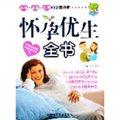 怀孕优生全书