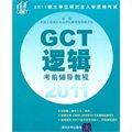 逻辑GCT考前辅导教程