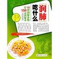 15种润肺食物与150道润肺菜