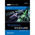 Windows程序设计与架构