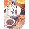 养生豆浆食典