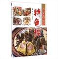 中国南北特色粽