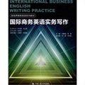 国际商务英语实务写作