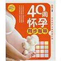40周怀孕同步指导