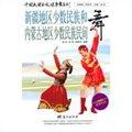 新疆地区少数民族和内蒙古地区少数民族民间舞