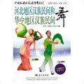 河北地区汉族民间和华中地区汉族民间舞