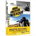 90后骑行侠单车去西藏