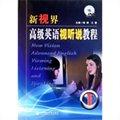 新视界高级英语视听说教程1