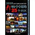 2010影响中国的25个社区
