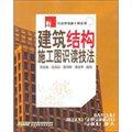 建筑结构施工图识读技法