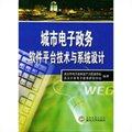 城市电子政务软件平台技术与系统设计