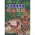 中国龟鳖养殖原色图谱