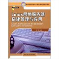 Linux网络服务器搭建管理与应用