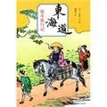 东海道徒步旅行记
