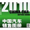 2010汽车销售图册