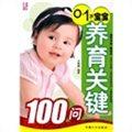 0-1岁宝宝养育关键100问