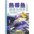 热带鱼选择与饲养