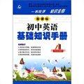 新课标初中英语基础知识手册