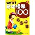 培养孩子聪明懂事的100个启发故事