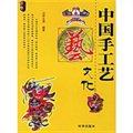 中国手工艺文化