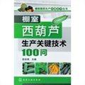 棚室西葫芦生产关键技术100问