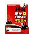 详解用友ERP-U8财务应用