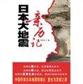 日本大地震亲历记