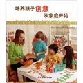 培养孩子创意从家庭开始