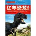 亿年恐龙之谜