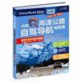 2012中国高速公路自驾导航地图集