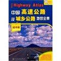 中国高速公路及城乡公路地图全集超详版