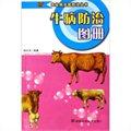 牛病防治图册