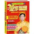 董易林2013蛇年運程