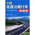 中国高速公路行车地图集