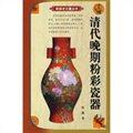 清代晚期粉彩瓷器