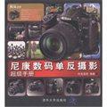 尼康数码单反摄影超级手册