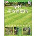 草坪与地被植物