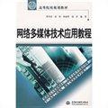 网络多媒体技术应用教程