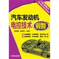 汽车发动机电控技术图解教程