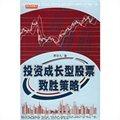 投资成长型股票致胜策略