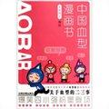 中國血型漫畫書