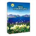 中国长白山食用植物彩色图志