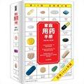 家庭用藥手冊