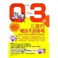 0-3岁儿童的魔法生活游戏
