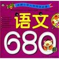 名牌小学入学考试必备语文680题