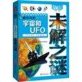 最奇异的宇宙和UFO未解之谜