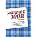 六级写作范文100篇新东方大愚英语学习丛书