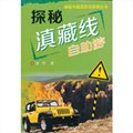 探秘滇藏线—自助旅游