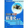 无公害河蟹标准化生产
