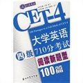 大学英语四级710分考试阅读新题型100篇